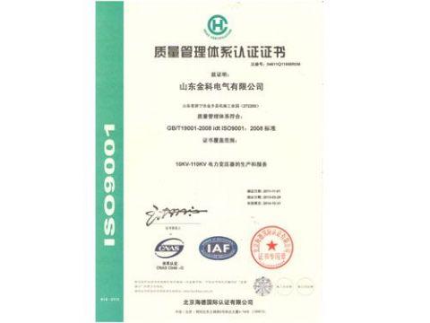 点击查看详细信息<br>标题:质量管理体系认证证书 阅读次数:1323