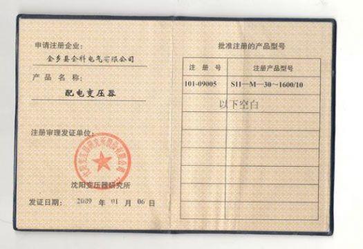 点击查看详细信息<br>标题:注册产品证书 阅读次数:972