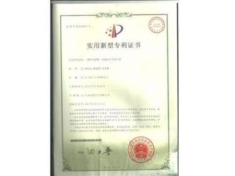 点击查看详细信息<br>标题:实用新型专利证书 阅读次数:909