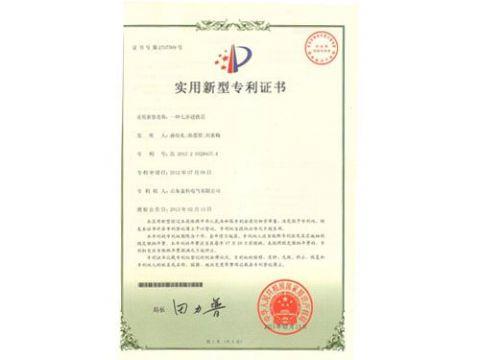 点击查看详细信息<br>标题:实用新型专利证书 阅读次数:1173