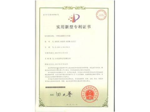 点击查看详细信息<br>标题:实用新型专利证书 阅读次数:1068