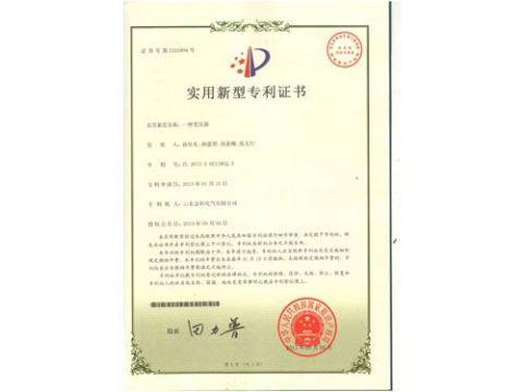 点击查看详细信息<br>标题:实用新型专利证书 阅读次数:1203