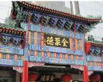 点击查看详细信息<br>标题:王府井商业街 阅读次数:1151